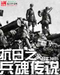 小說名:抗日之兵魂傳說 作者:丑牛1985